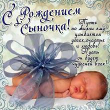 Поздравляю с рождением сына! - открытка 5876 рубрики 31