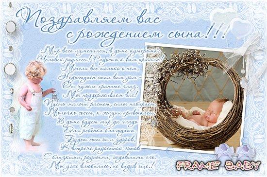 Картинки для поздравления с рождением сыночка