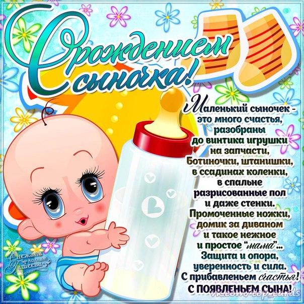 фото открытки поздравления с рождением сына