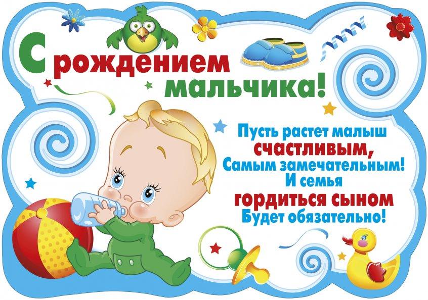 открытки фото с рождением сына