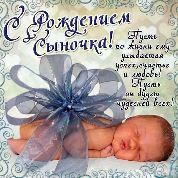 открытки с рождением ребёнка фото