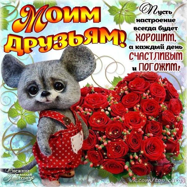 Красивые открытки с пожеланием всего хорошего