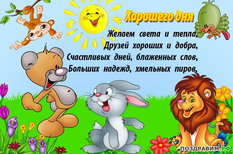 Прикольные поздравления с хорошим днем