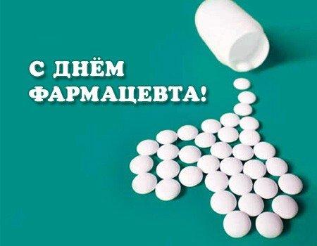 с днем фармацевта картинки