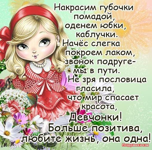 Поздравление с днем рождения пожелание красоты