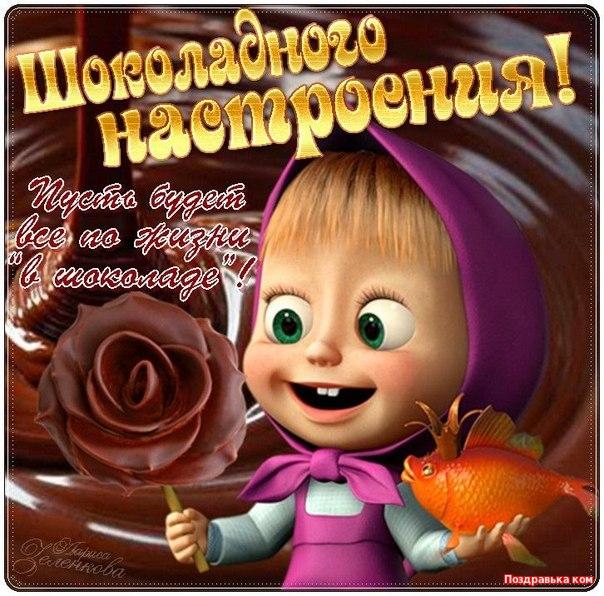 Любви, всемирный день шоколада смешные картинки