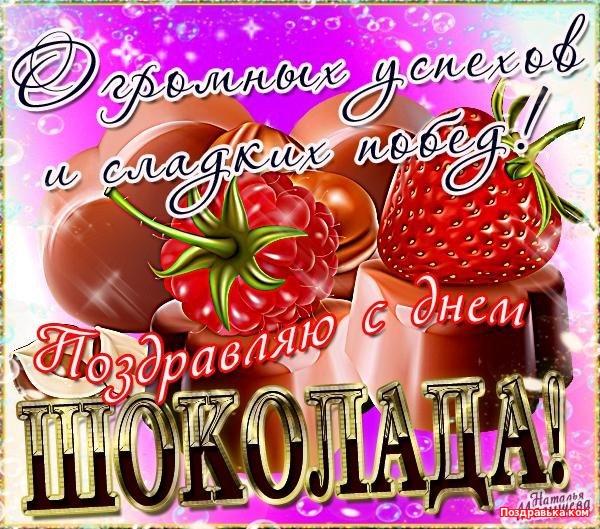 Поздравления с день шоколада