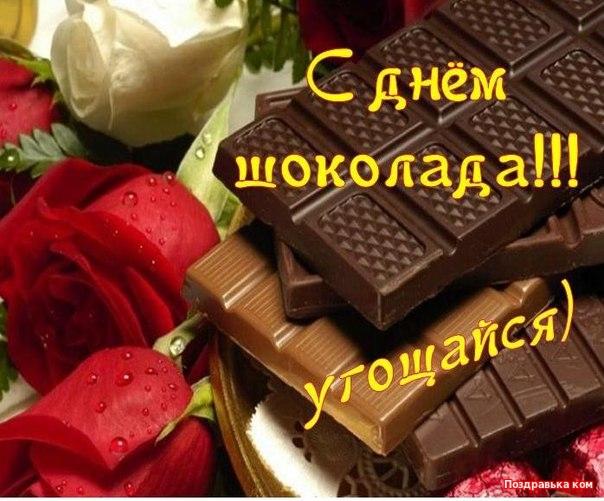 Поздравление ко дню шоколада
