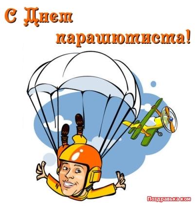 Поздравления парашютисту - Поздравок 40