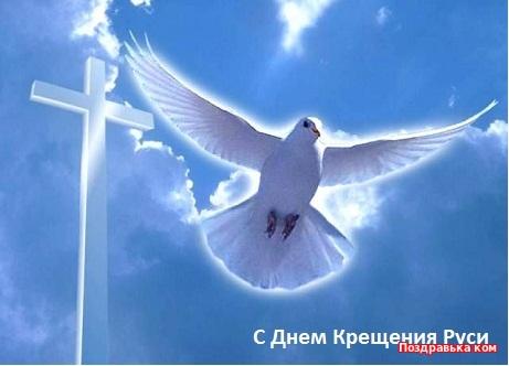 Скачать открытку с днем крещения руси