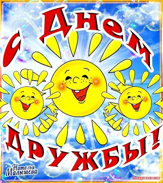 Надписью тебя, день дружбы 30 июля картинки с надписями