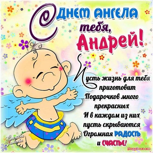 Поздравления с днем рождения андрея ребенка
