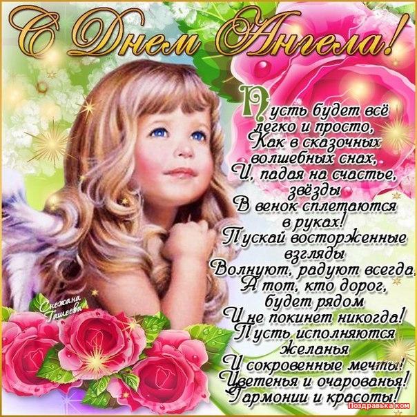 Ангелы любви на открытку