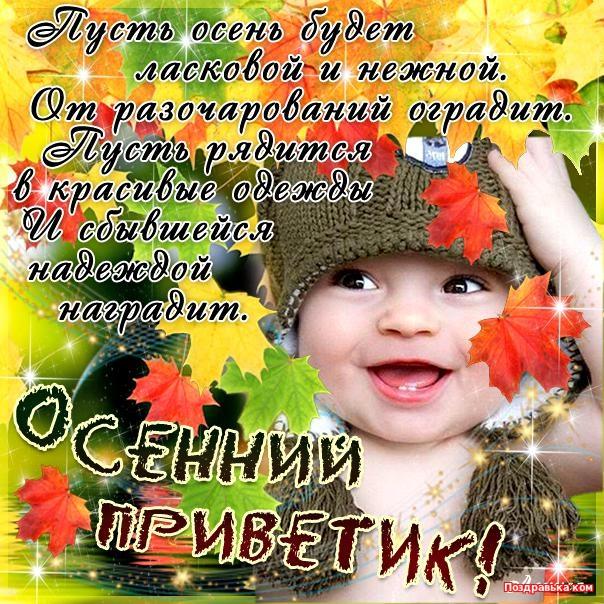 Осенние открытки с детьми с добрым пожеланием