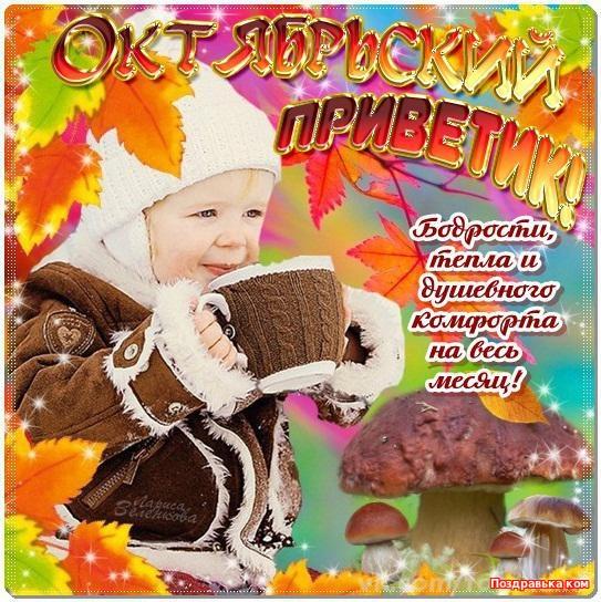 Поздравление октябрьских