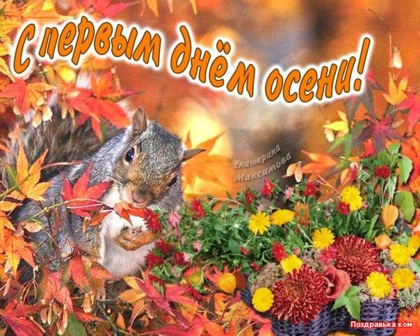 Смайлики, открытки прощай лето начало осени