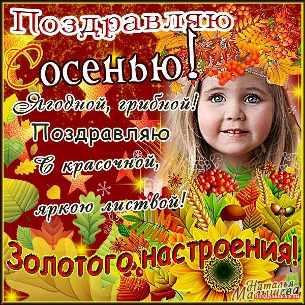 Осенние картинки поздравление, открыток днем
