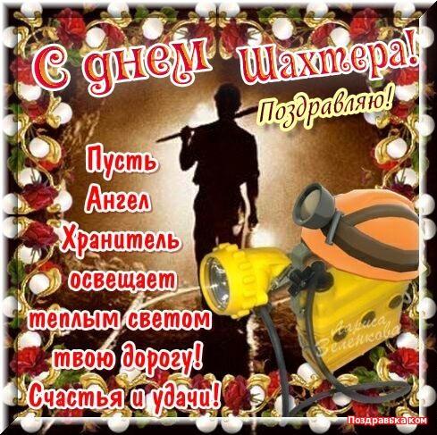 Поздравления к дню шахтера воркута