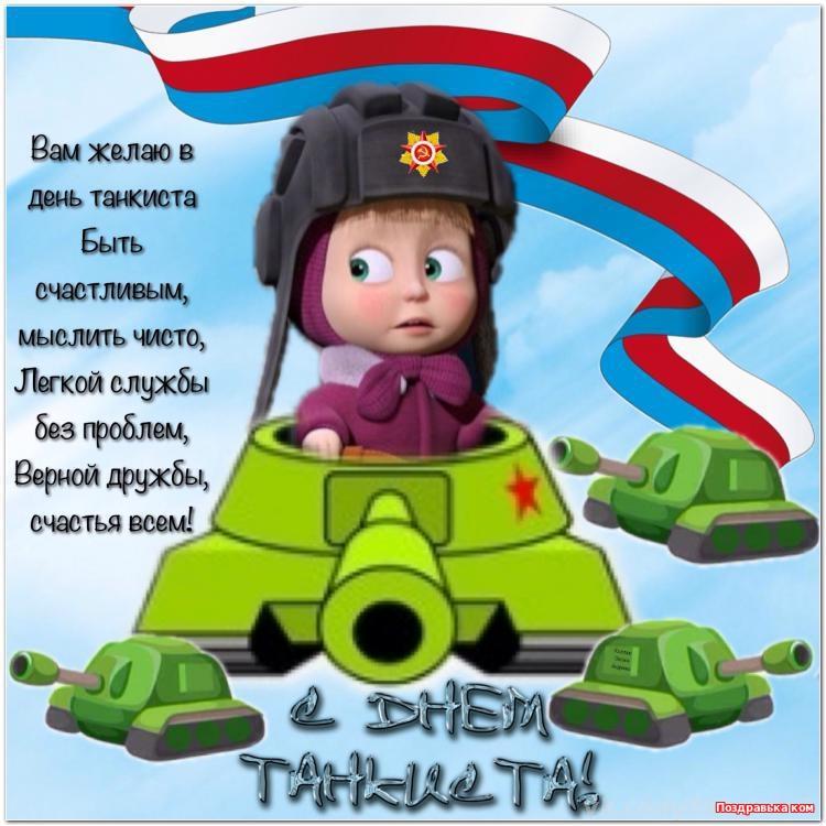 С днём танкиста поздравления