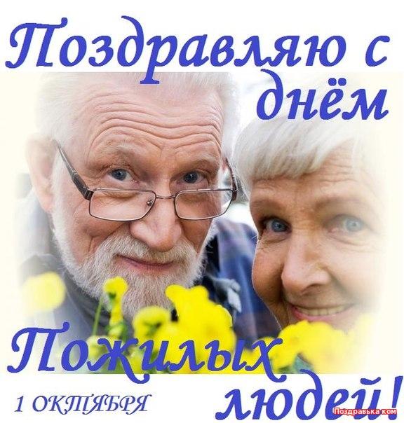 Открытки с днем пожилых людей