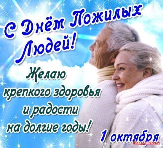 картинки поздравление на день пожилого человека