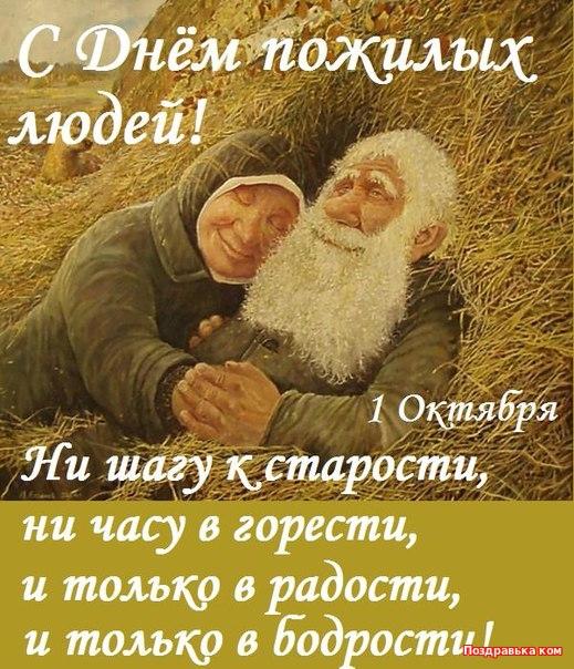 поздравления с днем пожилого человека картинки