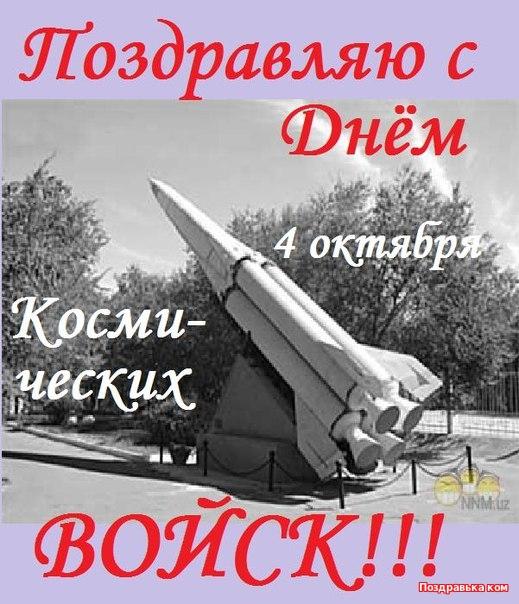 День военно космических войск открытки