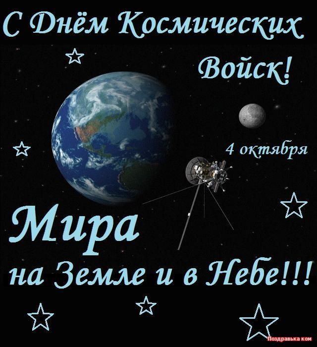 Поздравление ко дню военно-космических сил россии