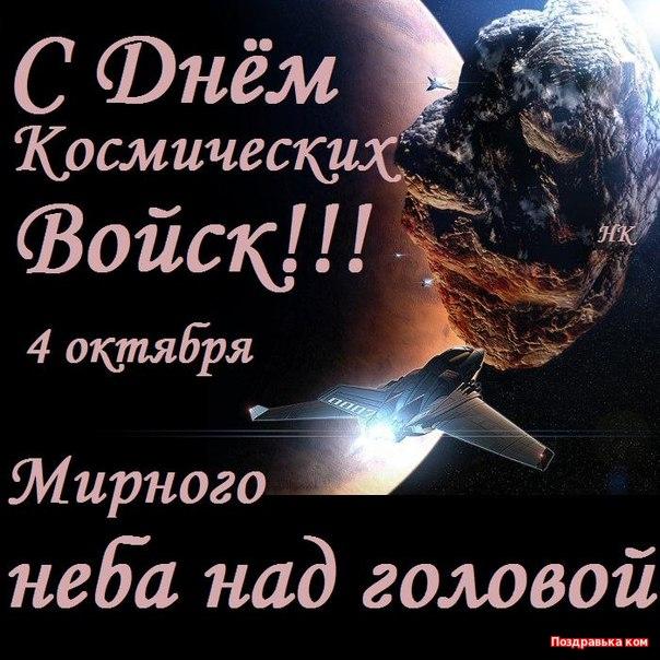 Поздравления к дню космических сил 566