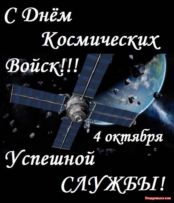 День военно космических войск открытки, титанов смешные