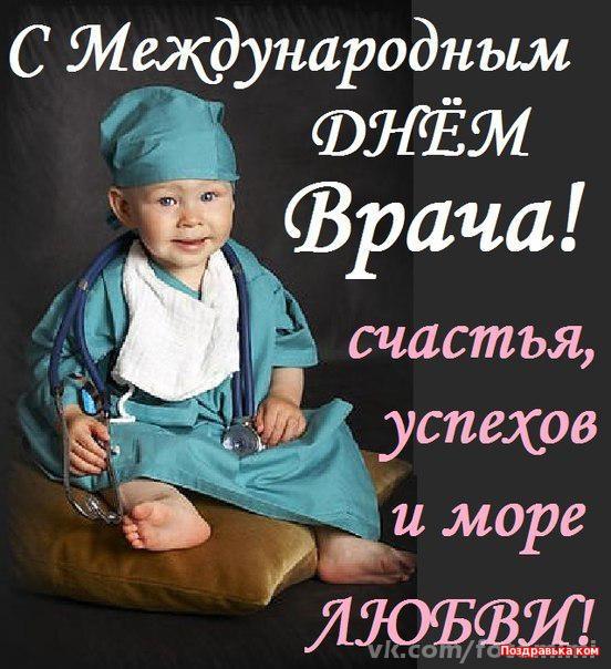 Международный день врача открытки поздравления, днем