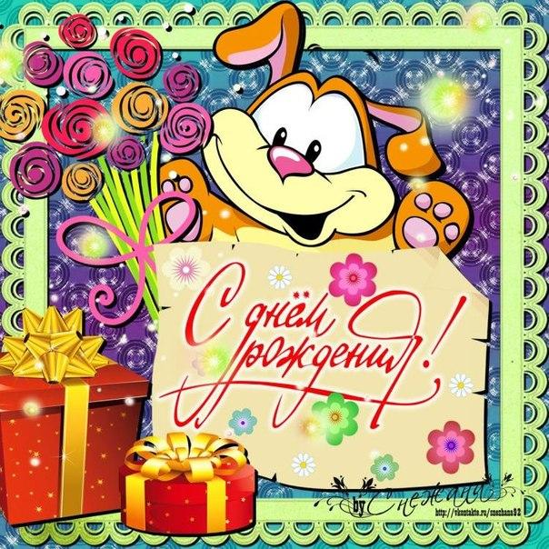 День рождения детям открытки