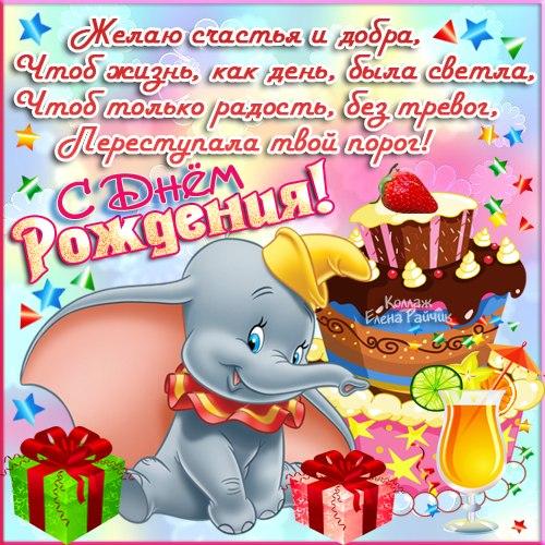 Поздравления с днём рождегия