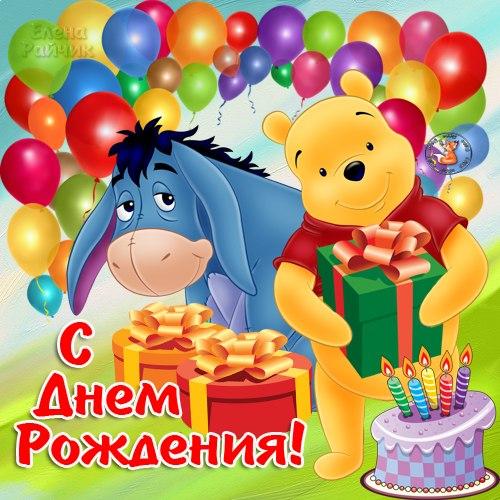 Плейкаст для детей с днем рождения мальчику