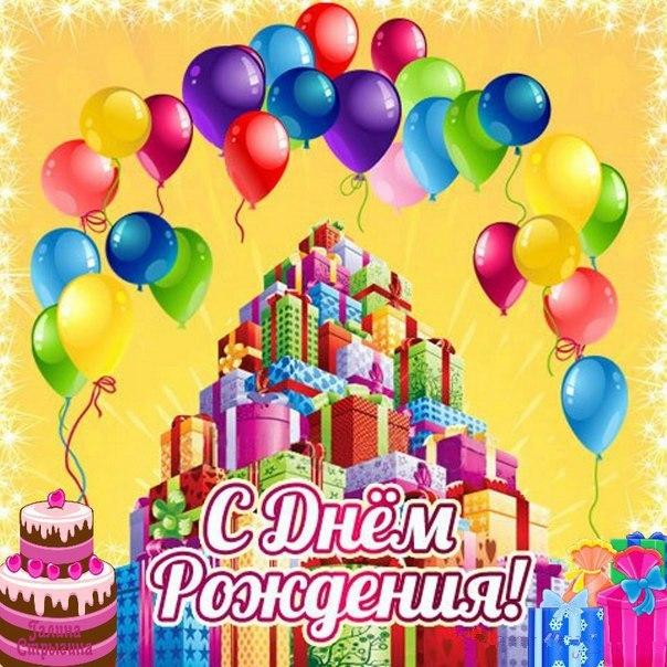 Тему, картинки с днем рождения для детей 13 лет