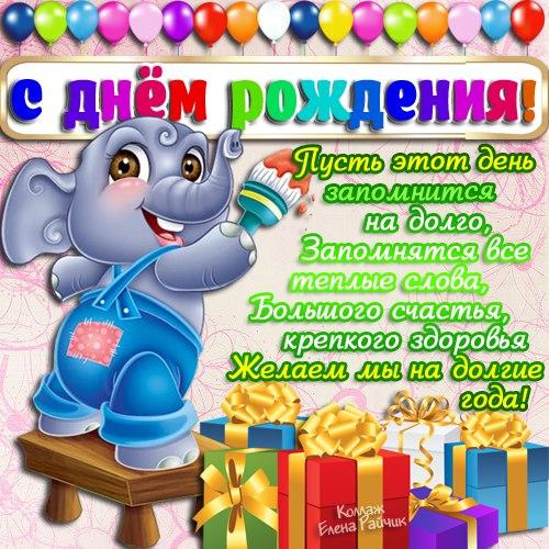 Поздравления с днем рождения для ребенка 1 год в прозе