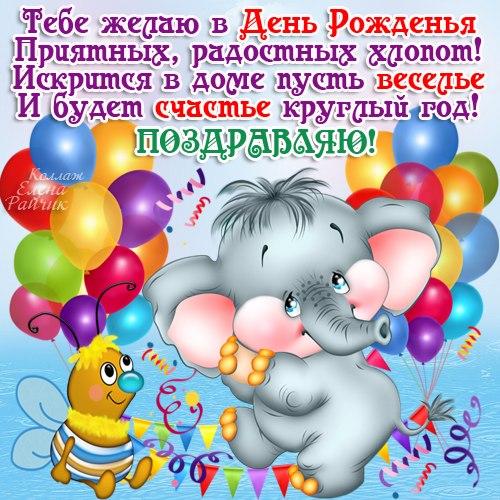 Детское прикольное поздравление с днем рождения