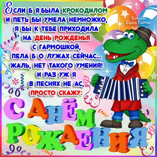 Поздравления с днем рождения мальчику - Поздравок