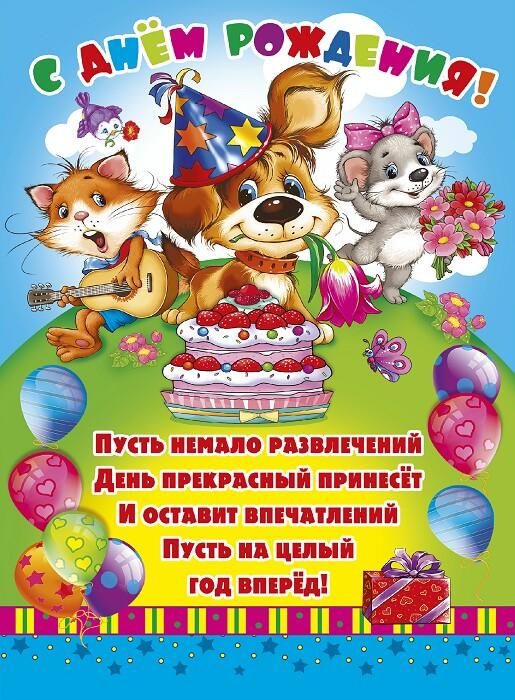 Детская открытка ко дню рождения