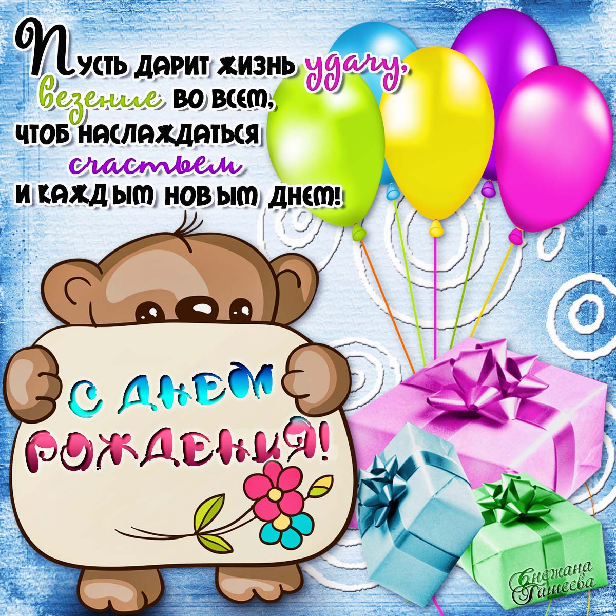 Поздравление с днём рождения короткие своими словами друга