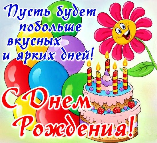 Прикольные яркие поздравления с днем рождения