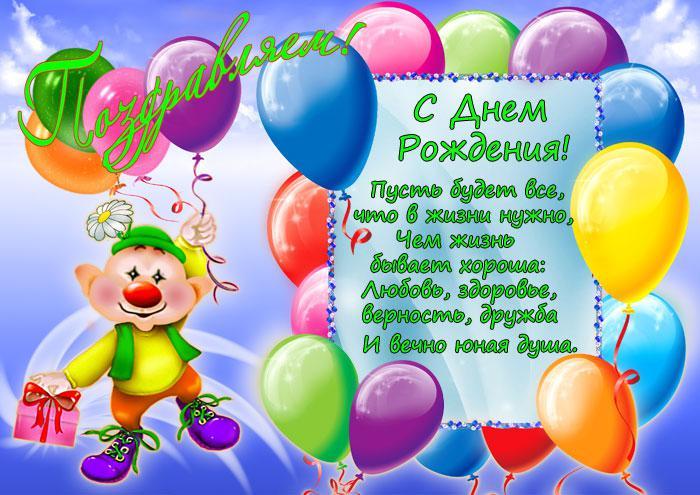 Поздравления с днём рождения детям по именам
