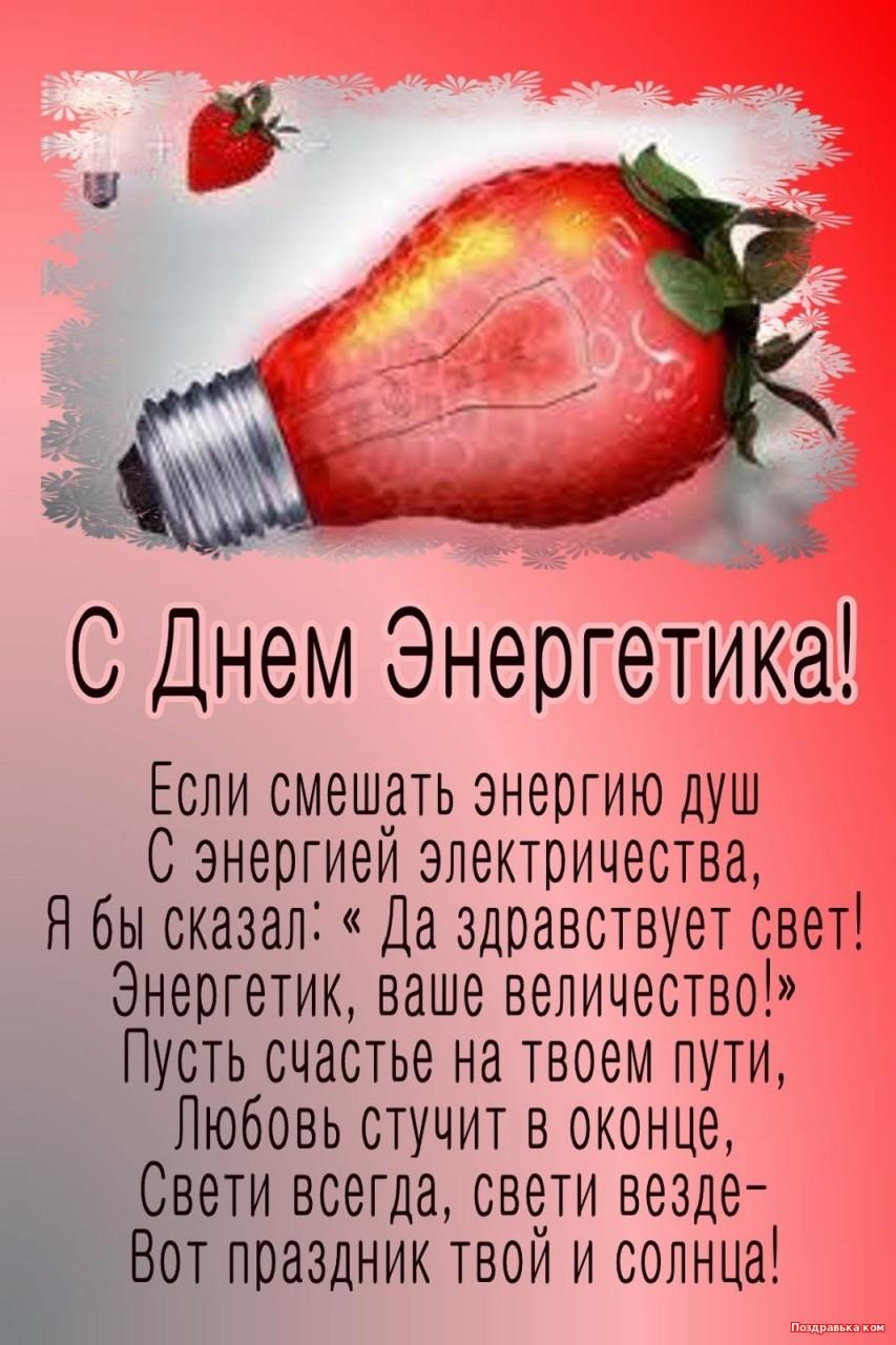 Днем, с днем рождения энергетику открытка