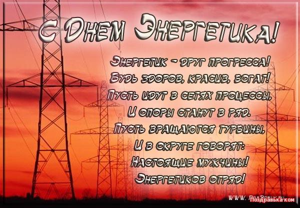 Поздравления с днем энергетика в открытках