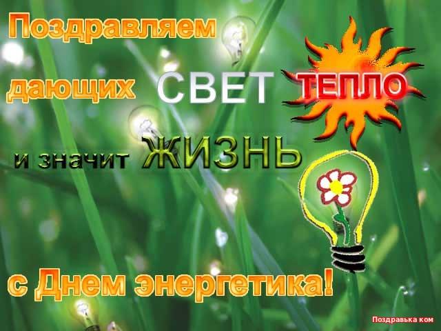 Поздравление с днем энергетика открытки коллегам, картинки