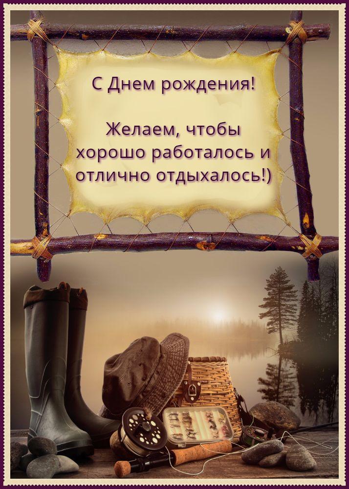 открытка с днем рождения фото для мужчины