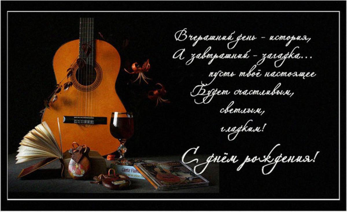 Музыкальная поздравительная открытка для мужчины с днем рождения 157