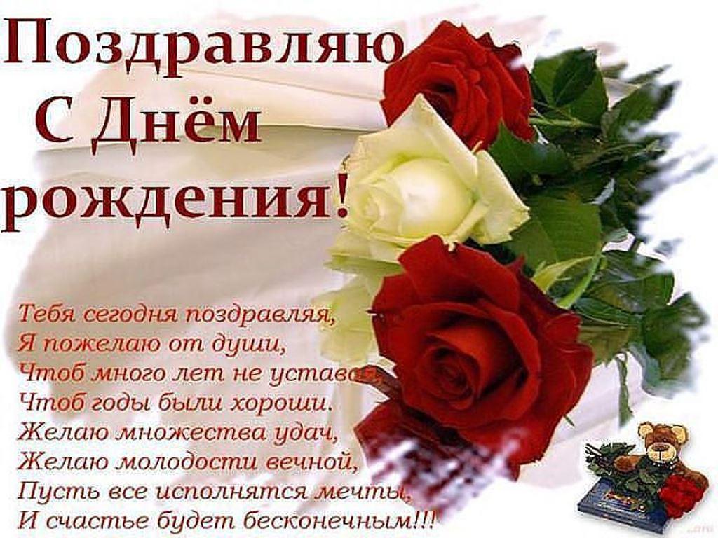 Поздравляю тебя с днем рождения открытки с поздравлениями, для любимой