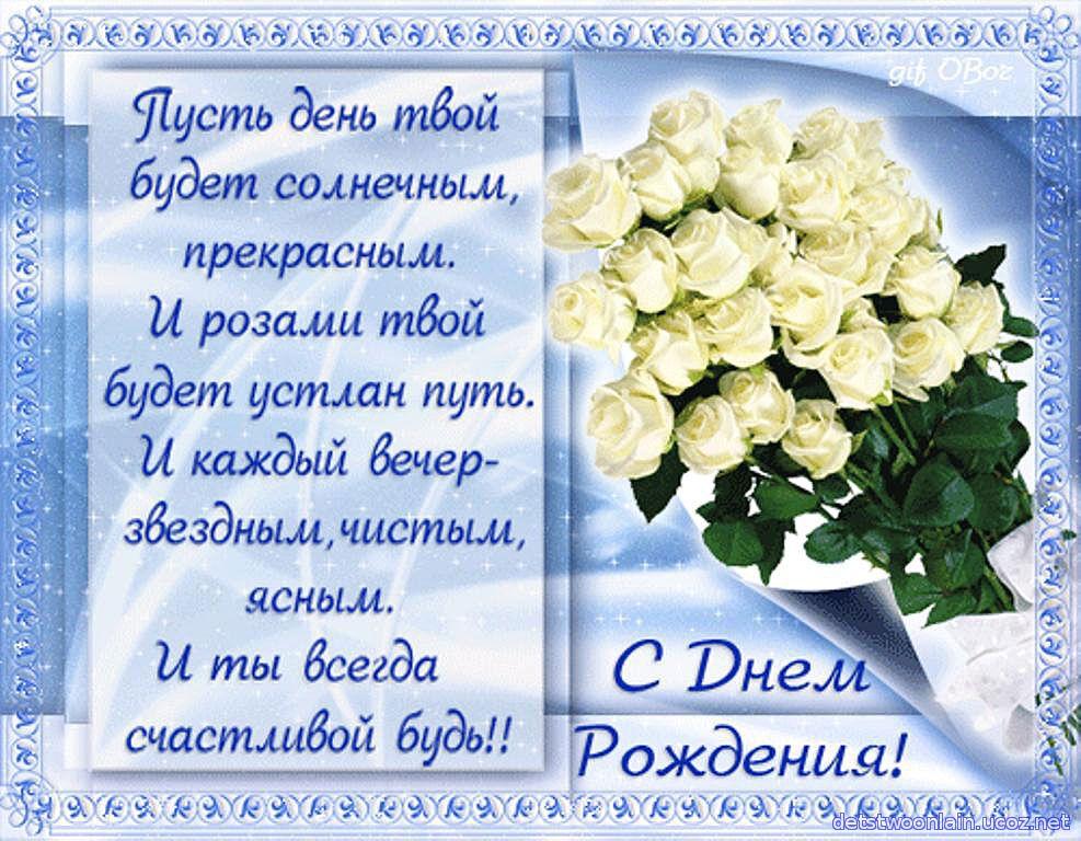 День роджения поздравления
