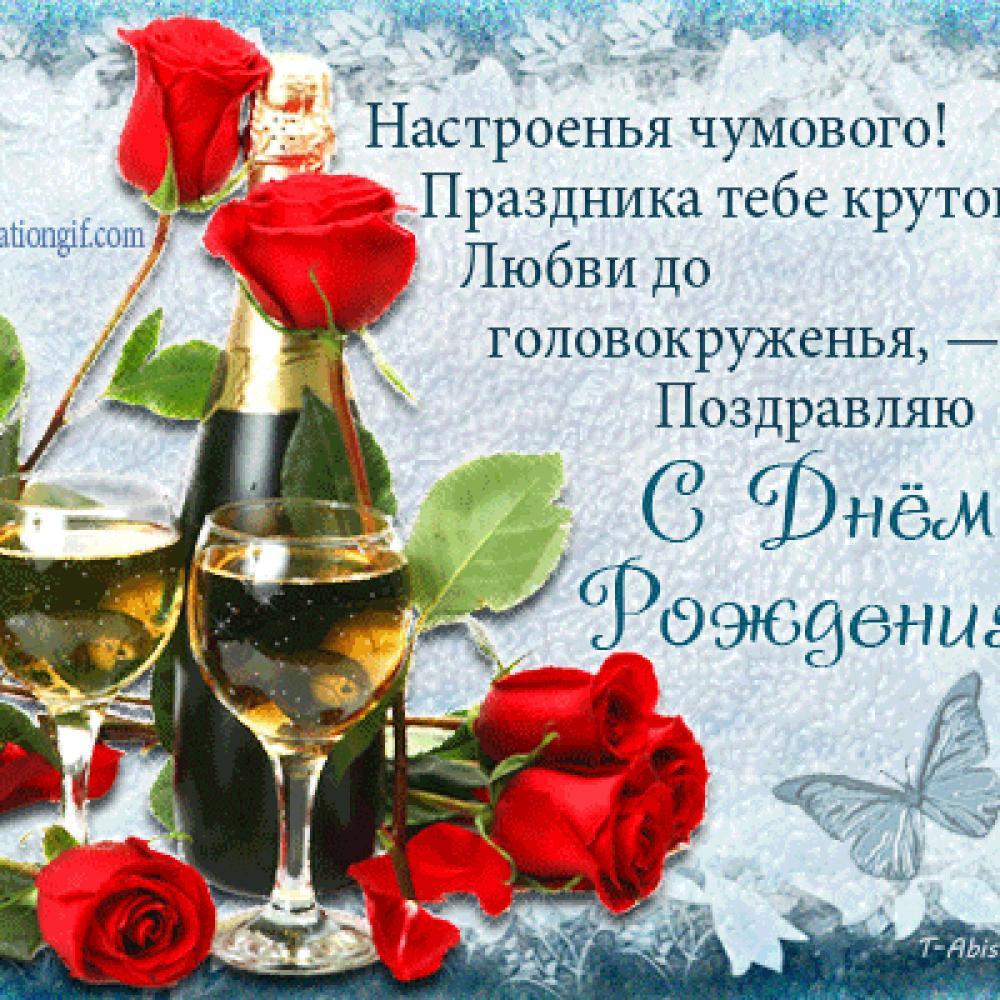 Картинки поздравления с днем рождения для мужчины с цветами